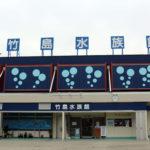 個性あふれる手作りの展示とショーが魅力の竹島水族館