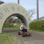 名古屋の大型の遊び場「とだがわこどもランド」は遊具がいっぱい!雨でも楽しい!