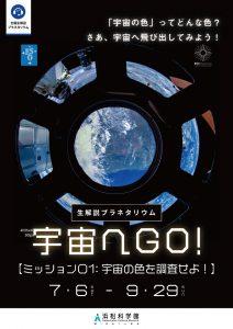 浜松科学館「みらいーら」リニューアル、プラネタリウムで宇宙体験や恐竜映像も!