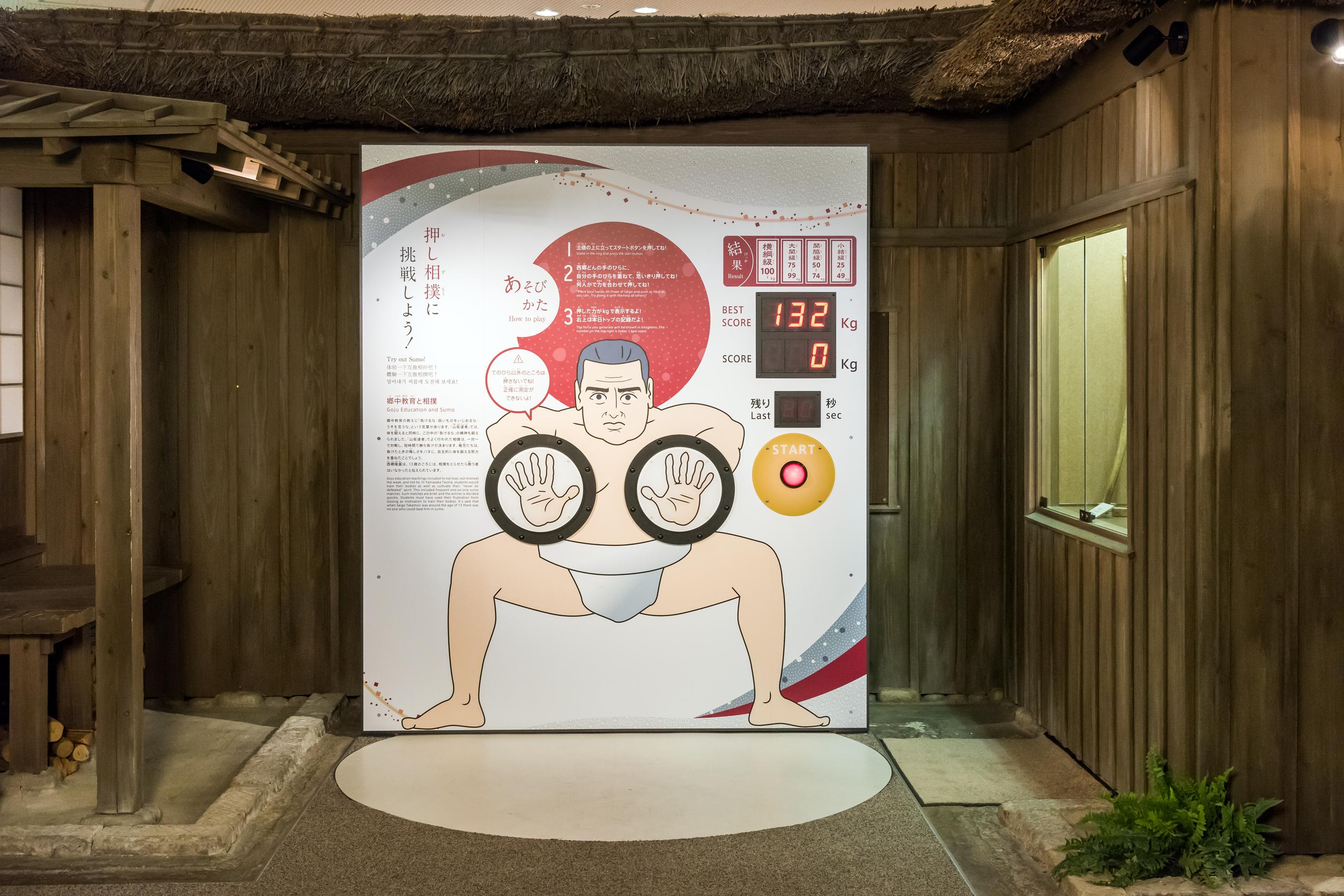 西郷隆盛と押し相撲ができるコーナー/鹿児島市維新ふるさと館(鹿児島県)