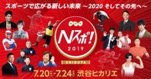 東京2020大会開幕にむけたNHKスポーツの祭典「Nスポ!2019」が今年も開催