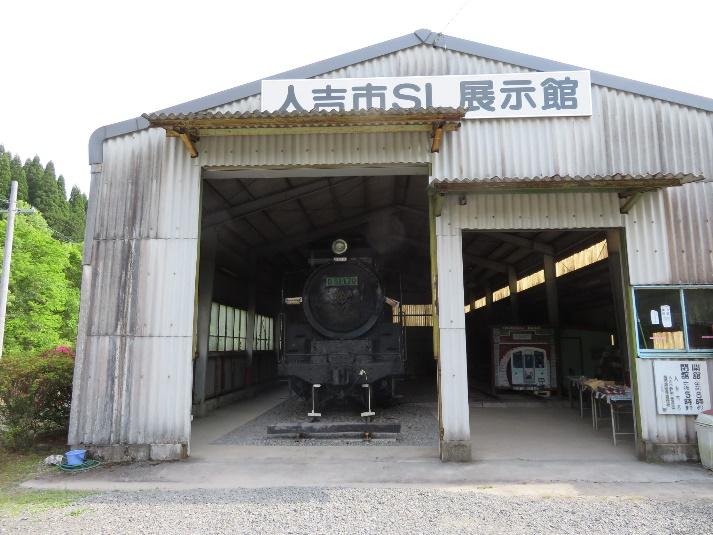 矢岳駅併設の展示館